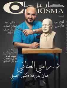 مقال دكتور رامي العناني في لمجلة كاريزما في النحت الأيوني و الفيلر المدمج
