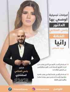 اجراءات تجميلية اوصى بها الدكتور رامي العناني الفنانة رانيا فريد شوقي بدون لوجو