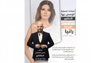 الفنانة رانيا فريد شوقي مع الدكتور رامي العناني