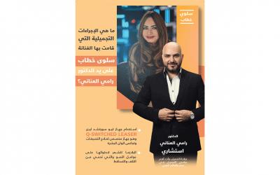 الفنانة سلوي خطاب مع دكتور رامي العناني