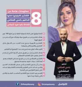 معلومات هامة عن التقشير (البيلينج) اعلنها الدكتور رامي العناني للفنانة رانيا فريد شوقي بدون لوجو