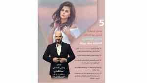 دكتور رامي العناني و الفنانة منة عرفة