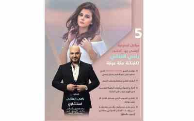 الفنانة منة عرفة و دكتور رامي العناني
