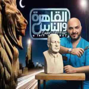 دكتور رامي في قناة القاهرة و الناس