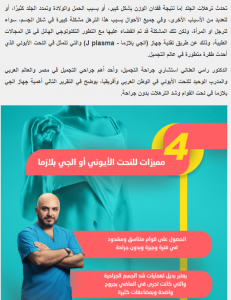 الدكتور رامي العناني في مقال خاص له في اليوم السابع يتحدث عن احدث ما توصل اليه العلم في نحت الجسم و شد ترهلاته