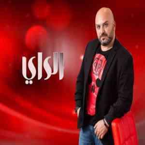 دكتور رامي العناني في قناة الراي