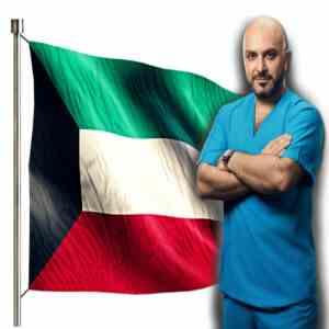 تدريب اطباء الكويت