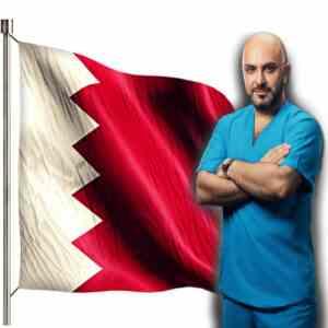 تدريب اطباء البحرين